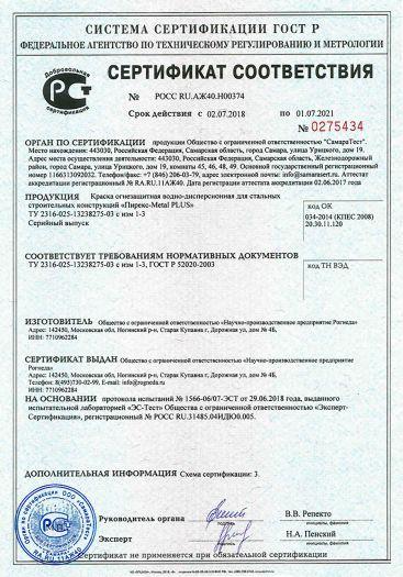 Скачать сертификат на краска огнезащитная водно-дисперсионная для стальных строительных конструкций «Пирекс-Metal PLUS»