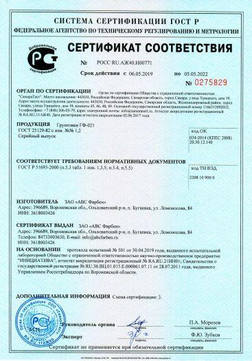 Скачать сертификат на грунтовки ГФ-021