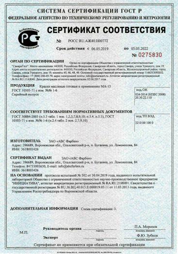Скачать сертификат на краски масляные готовые к применению МА-15
