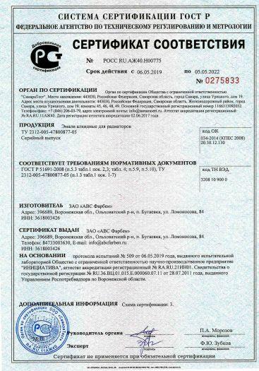 Скачать сертификат на эмали алкидные для радиаторов