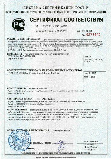 Скачать сертификат на лак алкидный пентафталевый высокоглянцевый
