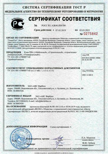 Скачать сертификат на клеи ПВА («Мебельный»' «Строительный», «Строительно-универсальный», «Универсальный»)