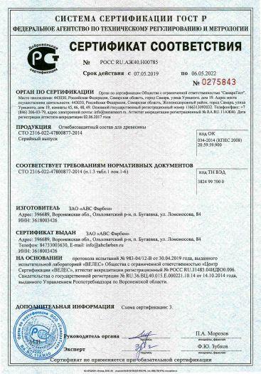 Скачать сертификат на огнебиозащитный состав для древесины