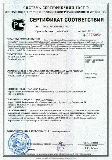 Скачать сертификат на водно-дисперсионная колер-краска