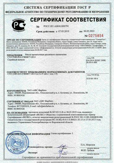 Скачать сертификат на масла пропиточные различного назначения