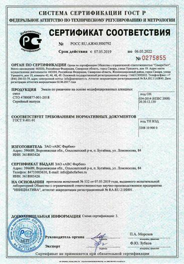 Скачать сертификат на эмали по ржавчине на основе модифицированных алкидных смол
