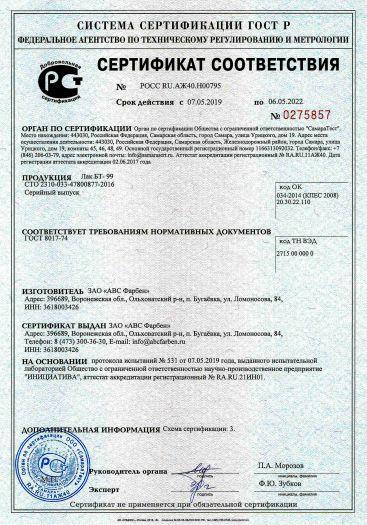 Скачать сертификат на лак БТ-99