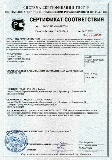Скачать сертификат на грунт-эмали по ржавчине на основе модифицированных алкидных смол
