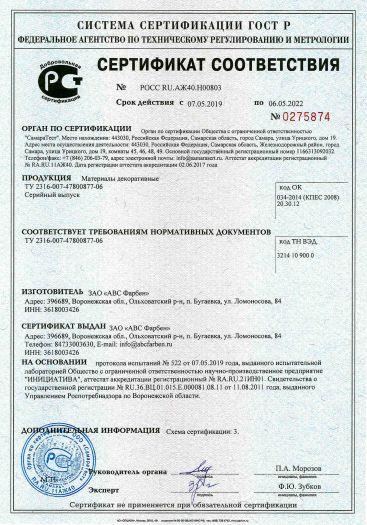 Скачать сертификат на материалы декоративные