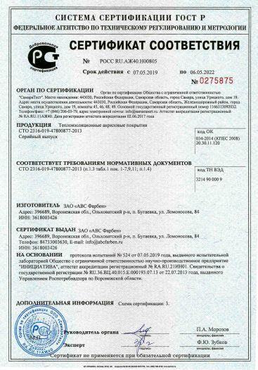 Скачать сертификат на теплоизоляционные акриловые покрытия