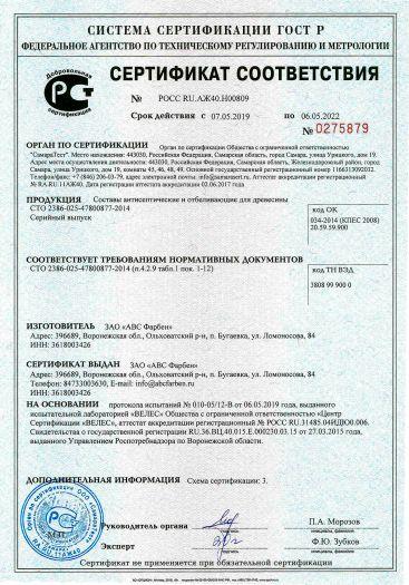 Скачать сертификат на составы антисептические и отбеливающие для древесины