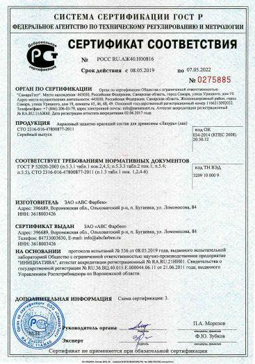 Скачать сертификат на акриловый защитно-красящий состав для древесины «Лазурь» (лак)