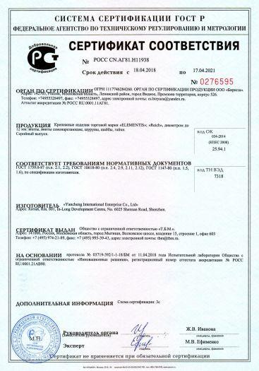 Скачать сертификат на крепежные изделия торговой марки «ELEMENTIS»; «Reich», диаметром до 12 мм: винты, винты самонарезающие, шурупы, шайбы, гайки