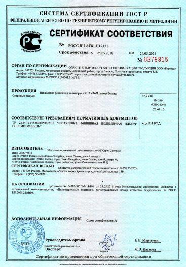 Скачать сертификат на шпаклевка финишная полимерная КНАУФ-Полимер Финиш