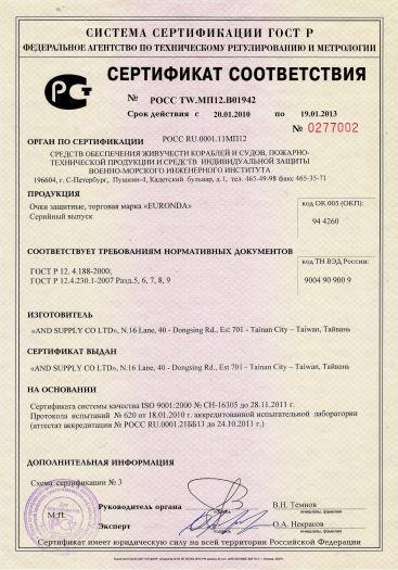 Скачать сертификат на очки защитные, торговая марка «EURONDA»