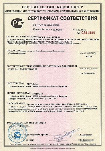 Скачать сертификат на масло моторное