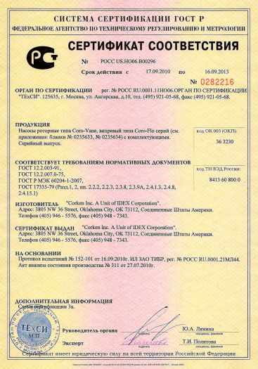 Скачать сертификат на насосы роторные типа Coro-Vane, вихревый типа Coro-Flo с комплектующими