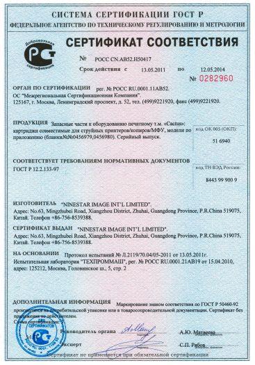 Скачать сертификат на запасные части к оборудованию печатному т. м. «Cactus»: картриджи совместимые для струйных принтеров/копиров/МФУ