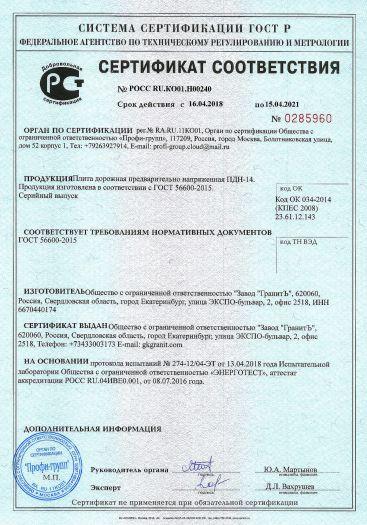 Скачать сертификат на плита дорожная предварительно напряженная ПДН-14