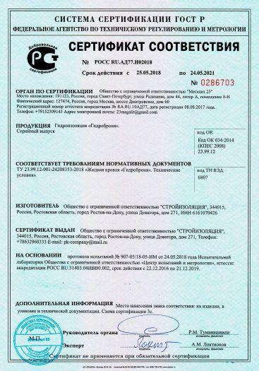 Скачать сертификат на гидроизоляция «Гидроброня»