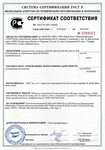 Скачать сертификат на анкерные болты, артикулы: SLR HO, SLR HZ, SLR HK, SLR M, SLR PZ M