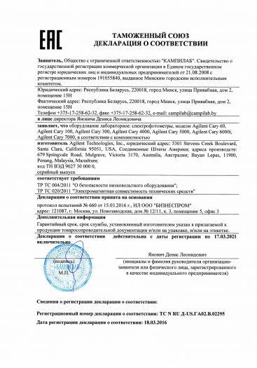 Скачать сертификат на оборудование лабораторное: спектрофотометры, модели Agilent Cary
