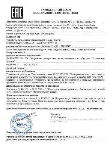 Скачать сертификат на устройства запирающие электромеханические «Доступ»