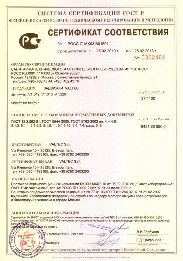Скачать сертификат на задвижки VALTEC