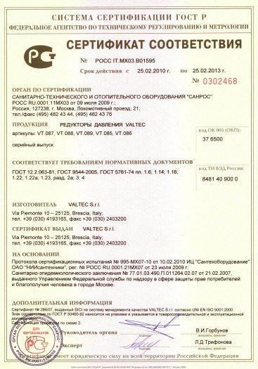 Скачать сертификат на редукторы давления VALTEC артикулы: VT.087, VT.088, VT.089, VT.085, VT.086