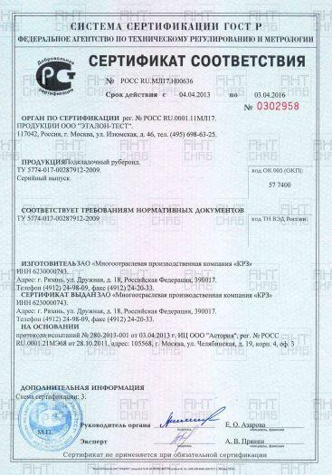 Скачать сертификат на подкладочный рубероид