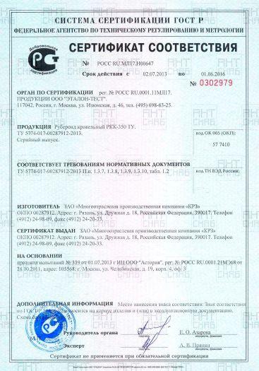 Скачать сертификат на рубероид кровельный РКК-350 ТУ