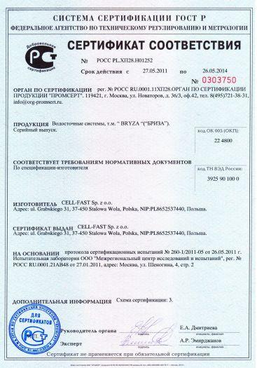 Скачать сертификат на водосточные системы, т. м. «BRYZA» («БРИЗА»). Серийный выпуск.