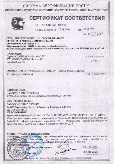 Скачать сертификат на герметик САЗИЛАСТ® 21 (АМ-0,5С)