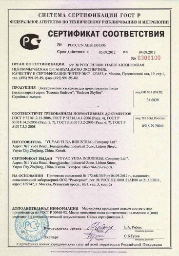 Скачать сертификат на электрические кастрюли для приготовления пищи (мультиварки) серии «Kromax Endever», «Endever Skyline»