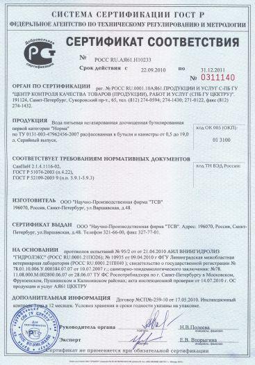 Скачать сертификат на вода питьевая негазированная доочищенная бутилированная первой категории «Норма»