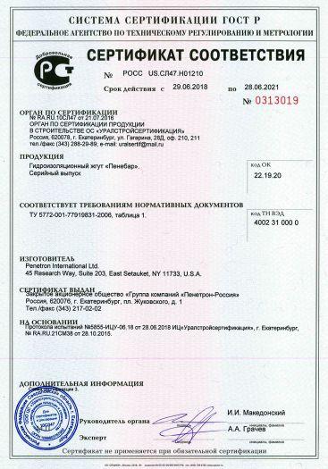 Скачать сертификат на гидроизоляционный жгут «Пенебар». Серийный выпуск