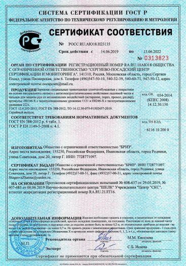 Скачать сертификат на перчатки специальные трикотажные хлопчатобумажные с покрытием на основе натурального латекса с антиэлектростатическими свойствами