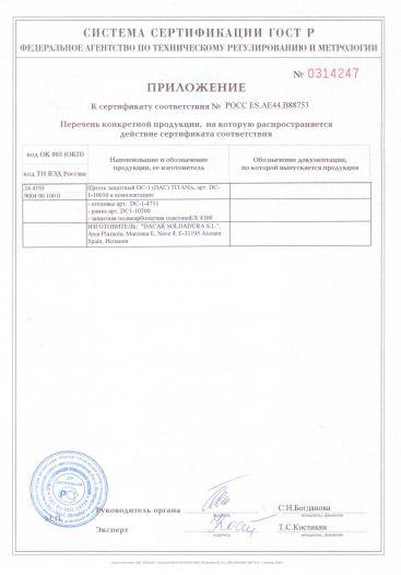 Скачать приложение к сертификату на щиток защитный DC-1 (DAC) TITANix для электросварщиков с автоматическими светофильтрами