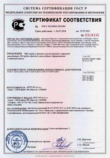 Скачать сертификат на ПВХ трубы и фитинги для внутренней и наружной канализации, ПП трубы и фитинги двухслойные гофрированные
