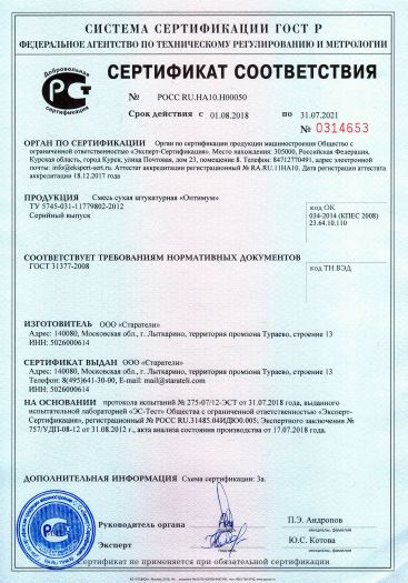 Скачать сертификат на смесь сухая штукатурная «Оптимум»