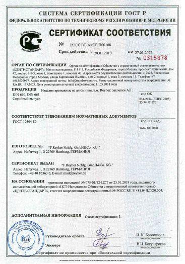 Скачать сертификат на изделия крепежные из алюминия, т. м. Reyher: заклепки АЛ: DIN 660, DIN 661