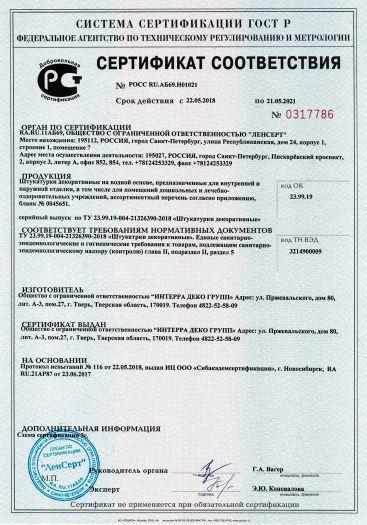 Скачать сертификат на штукатурки декоративные на водной основе, предназначенные для внутренней и наружной отделки