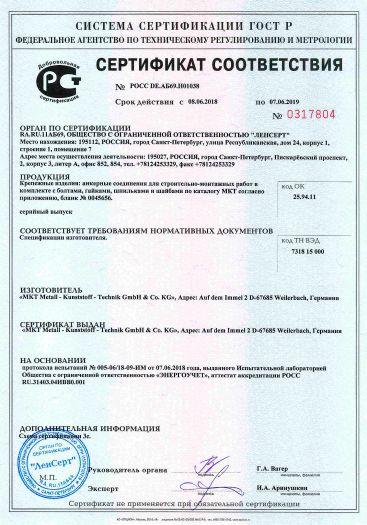 Скачать сертификат на крепежные изделия: анкерные соединения для строительно-монтажных работ в комплекте с болтами, гайками, шпильками и шайбами