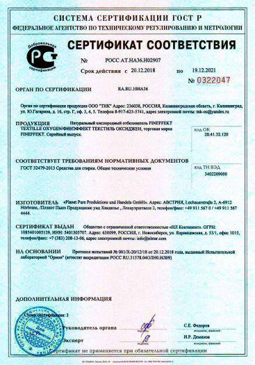 Скачать сертификат на натуральный кислородный отбеливатель FINEFFEKT TEXTILLE OXYGEN/ФИНЭФФЕКТ ТЕКСТИЛЬ ОКСИДЖЕН