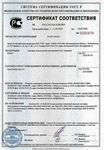 Скачать сертификат на светофор локомотивный светодиодный СЛС
