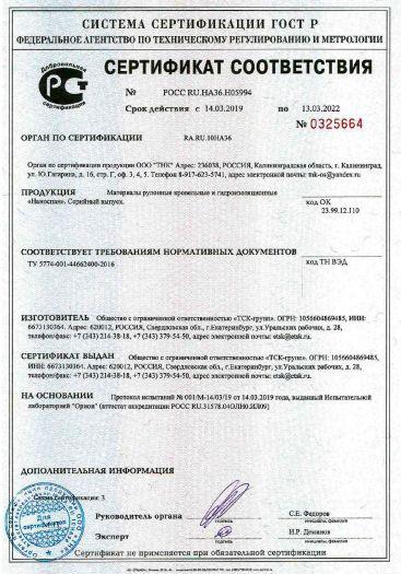 Скачать сертификат на материалы рулонные кровельные и гидроизоляционные «Наноспан»
