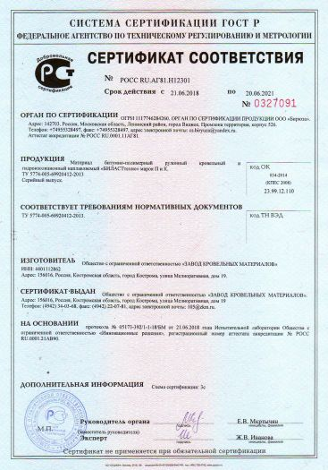 Скачать сертификат на материал битумно-полимерный рулонный кровельный и гидроизоляционный наплавляемый «БИЛАСТтехно» марок П и К