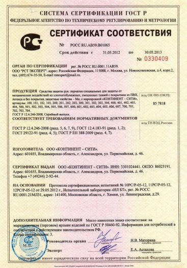 Скачать сертификат на перчатки специальные для защиты от механических воздействий из хлопчатобумажных, смешанных тканей с покрытием из ПВХ, латекса и без покрытия, защитные свойства — Ми, с маркировкой «КОНТИНЕНТ — СИТИ»