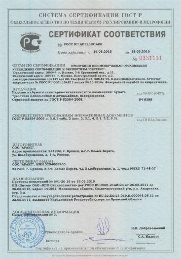 Скачать сертификат на изделия из бумаги санитарно-гигиенического назначения: бумага туалетная однослойная и двухслойная, неокрашенная