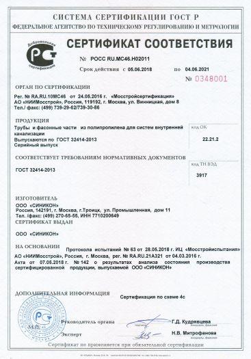 Скачать сертификат на трубы и фасонные части из полипропилена для систем внутренней канализации